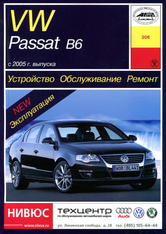 VOLKSWAGEN PASSAT В6 с 2005 бензин / дизель Пособие по ремонту и эксплуатации