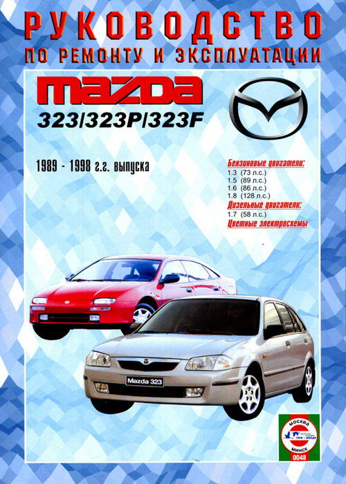 Пособие MAZDA 323 (Мазда 323) 1989-1998 бензин Книга по ремонту и эксплуатации
