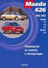 MAZDA 626 1992-2002 бензин / дизель Пособие по ремонту и эксплуатации
