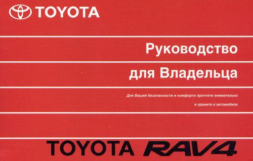 TOYOTA RAV 4 2000-2005 Пособие по эксплуатации и техническому обслуживанию