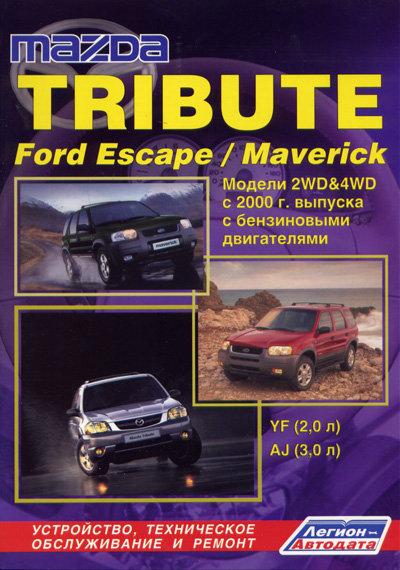 FORD MAVERICK / ESCAPE, MAZDA TRIBUTE c 2000 бензин Пособие по ремонту и эксплуатации