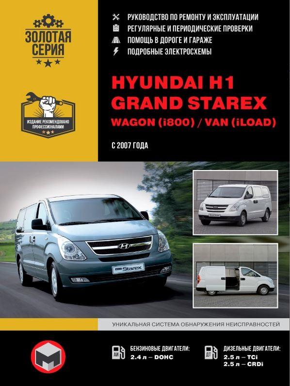 Книга HYUNDAI GRAND STAREX / H1 (TQ) (ХЕНДАЙ ГРАНД СТАРЕКС) с 2007 бензин / дизель Пособие по ремонту и эксплуатации