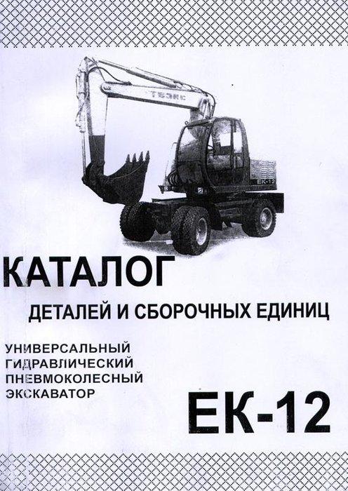 Экскаватор ЕК-12 Каталог деталей