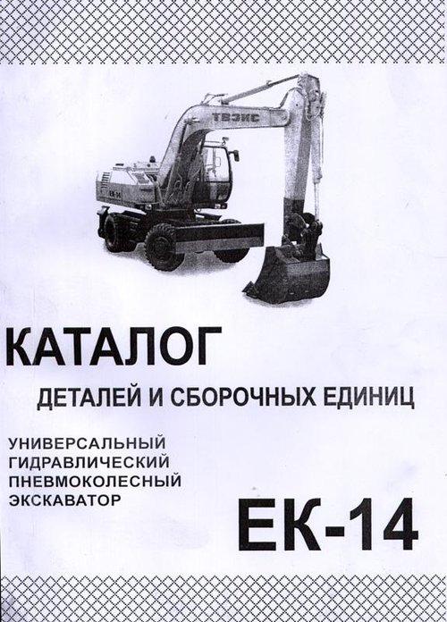 Экскаватор ЕК-14 Каталог деталей