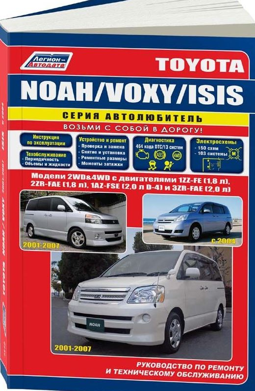 Книга TOYOTA ISIS с 2004 / NOAH / VOXY 2001-2007 (Тойота Исис) бензин Пособие по ремонту и эксплуатации
