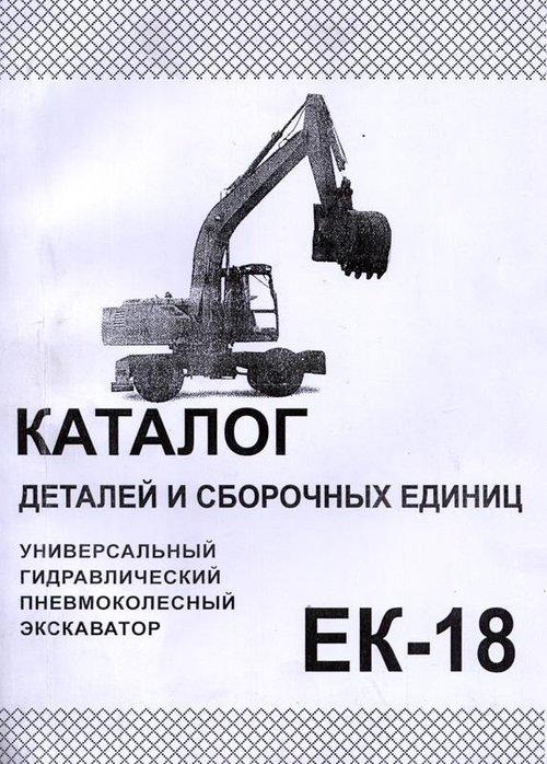 Экскаватор ЕК-18 Каталог деталей