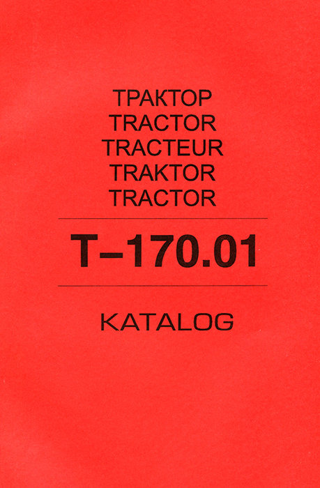 Тракторы Т-170.01 Каталог деталей