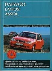 DAEWOO LANOS ASSOL с 1996 бензин Пособие по ремонту и эксплуатации