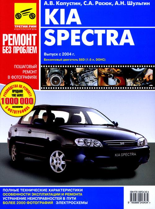KIA SPECTRA (Киа Спектра) с 2004 бензин Книга по ремонту в цветных фотографиях