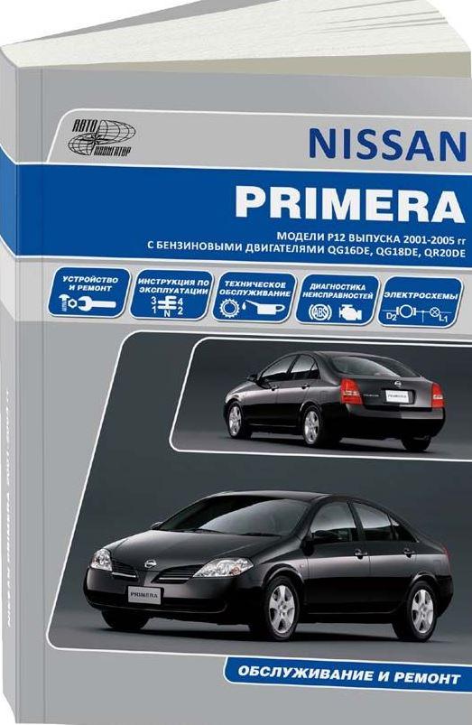 Книга NISSAN PRIMERA (НИССАН ПРИМЕРА) с 2001 бензин.  Руководство по ремонту и эксплуатации