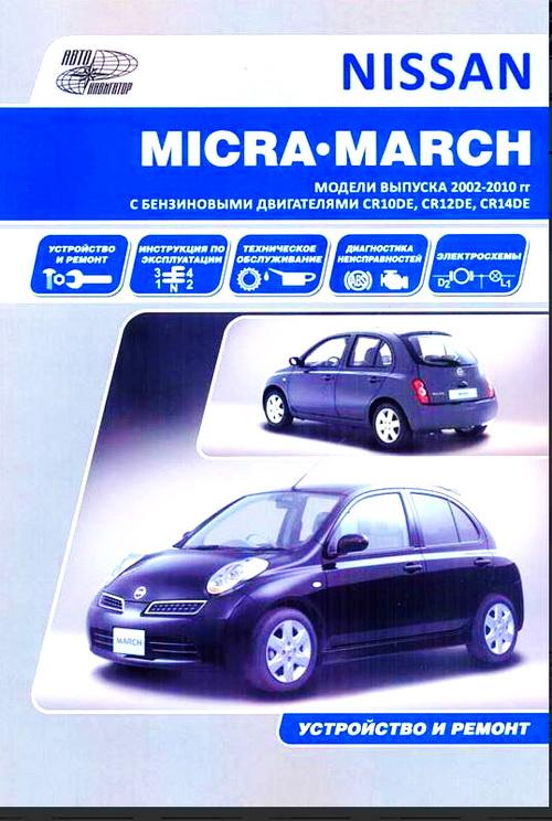 Руководство NISSAN MICRA / MARCH (Ниссан Микра) с 2002 бензин Пособие по ремонту и эксплуатации