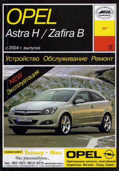 OPEL ASTRA H / ZAFIRA B с 2004 бензин / дизель Пособие по ремонту и эксплуатации