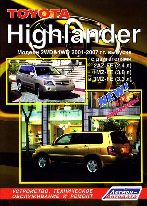 Книга TOYOTA HIGHLANDER (Тойота Хайлендер) 2001-2007 бензин Руководство по ремонту и эксплуатации