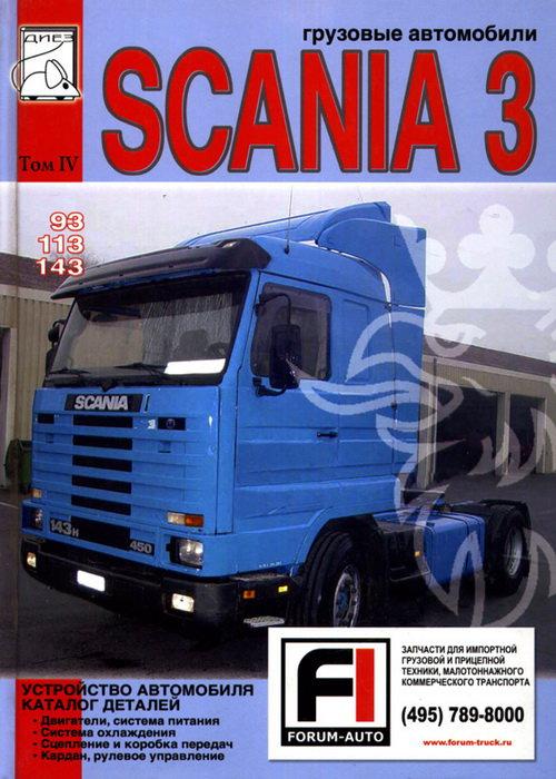 SCANIA 3 (93, 113, 143) том 4 Каталог деталей, двигатель, кардан