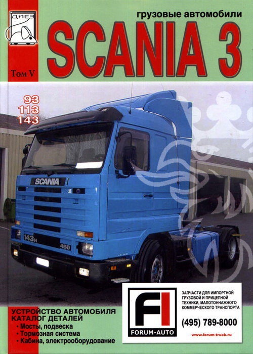 SCANIA 3 (93, 113, 143) том 5 Каталог деталей, мосты, подвеска