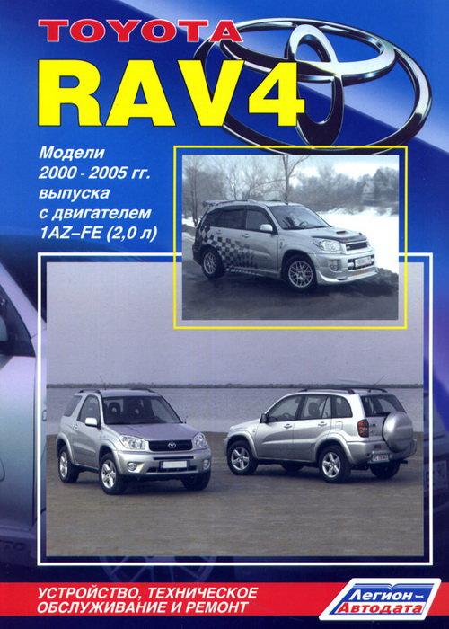 TOYOTA RAV 4 (2WD;4WD) 2000-2005 бензин (правый руль) Книга по ремонту и эксплуатации