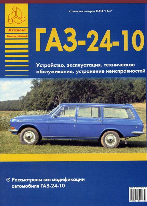 ГАЗ 24-10 Руководство по ремонту