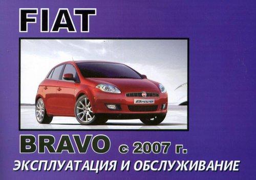 FIAT BRAVO с 2007 Руководство по эксплуатации и техническому обслуживанию
