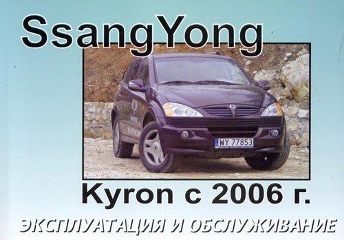 SSANG YONG KYRON с 2006 Руководство по эксплуатации и техническому обслуживанию