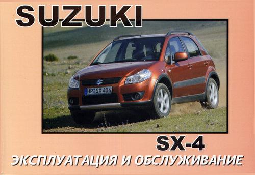 SUZUKI SX-4 Руководство по эксплуатации и техническому обслуживанию