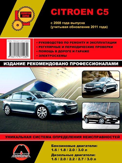Книга CITROEN C5 с 2008 и с 2011 (СИТРОЕН С5) бензин / дизель Руководство по ремонту и эксплуатации