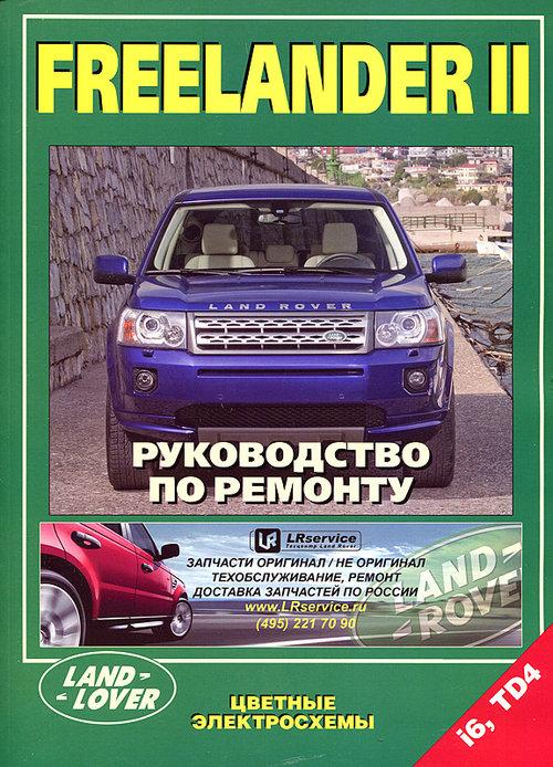 Книга LANDROVER FREELANDER II (Ленд Ровер Фриландер-2) с 2006 бензин / дизель Пособие по ремонту и эксплуатации