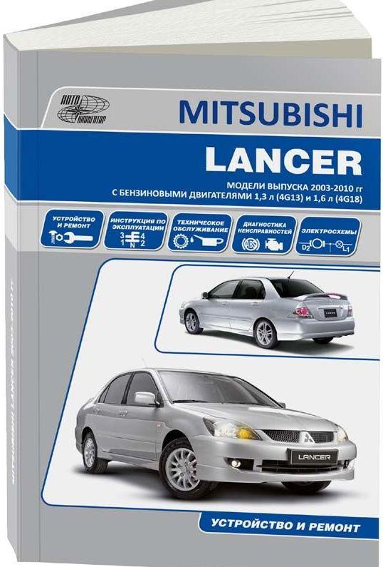 MITSUBISHI  Lancer IX / Lancer Classic 2003-06 с бензиновыми двигателями 4G13(1,3), 4G18(1,6) c 2003 бензин Пособие по ремонту и эксплуатации