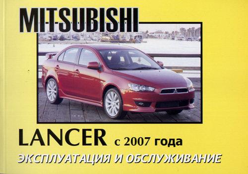 MITSUBISHI LANCER с 2007 Книга по эксплуатации и техническому обслуживанию