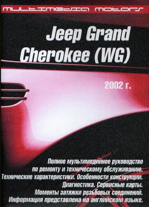 CD JEEP GRAND CHEROKEE (WG) с 2002