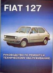 FIAT 127 бензин Книга по ремонту и техобслуживанию