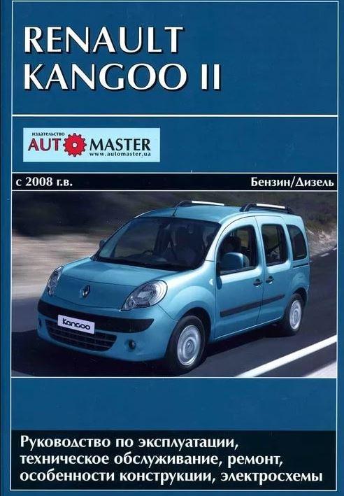 RENAULT KANGOO II с 2008 бензин / дизель Пособие по ремонту и техобслуживанию