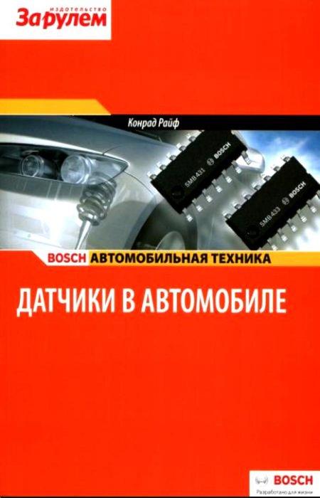 Датчики в автомобиле. Серия Bosch