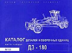 Каталог деталей Автогрейдер ДЗ-180