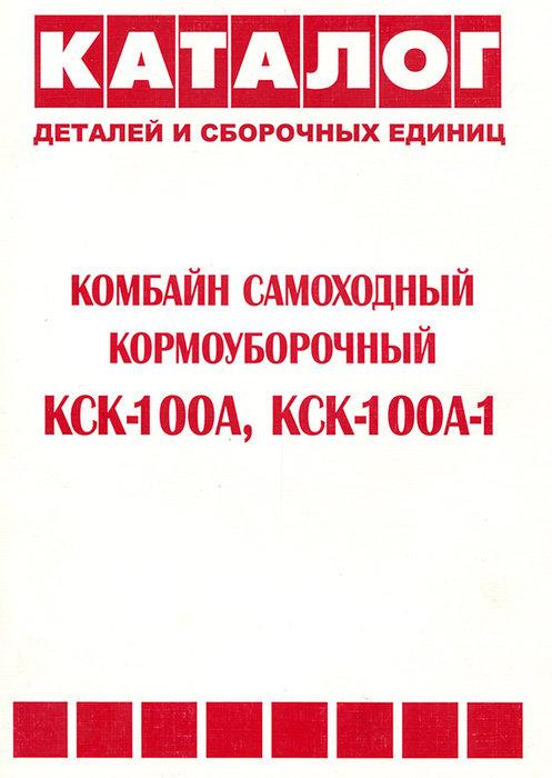 Комбайн КСК-100А, КСК-100А-1 Каталог запчастей