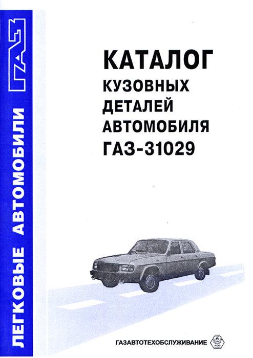 ГАЗ 31029 Каталог деталей кузова