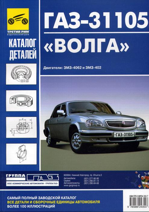 ГАЗ 31105 Каталог деталей