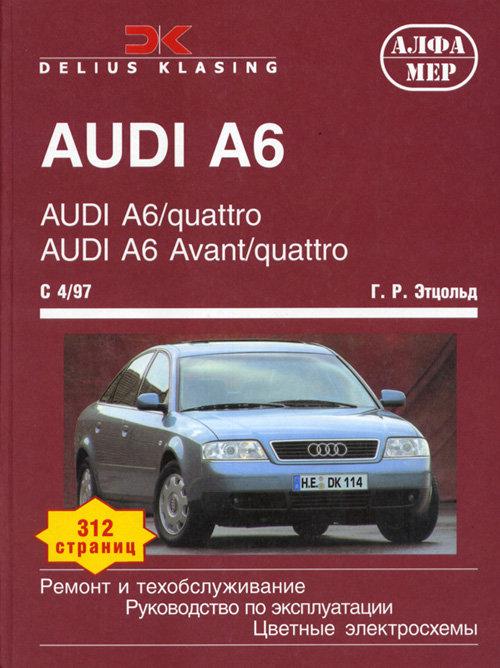 AUDI A6 с 1997 бензин / дизель Инструкция по ремонту и эксплуатации