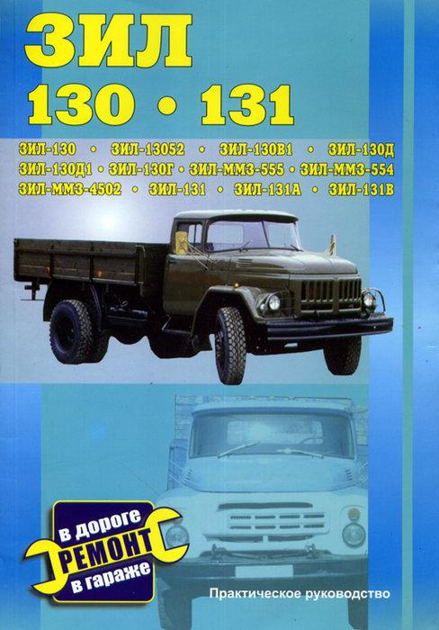 ЗИЛ-130, ЗИЛ-131 Руководство по ремонту
