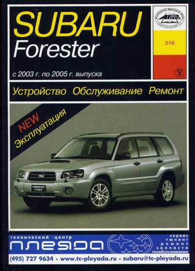 SUBARU FORESTER 2003-2005 бензин Пособие по ремонту и эксплуатации
