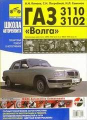 ГАЗ 3102, 3110 руководство по ремонту в фотографиях