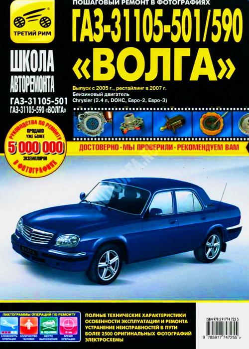 Книга ГАЗ 31105 Волга с 2005 + рестайлинг 2007 (двигатель Chrysler 2,4 л.) Руководство по ремонту в фотографиях