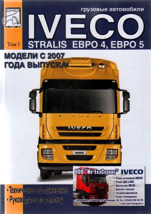 IVECO STRALIS с 2007 дизель том 1 Книга по ремонту и обслуживанию