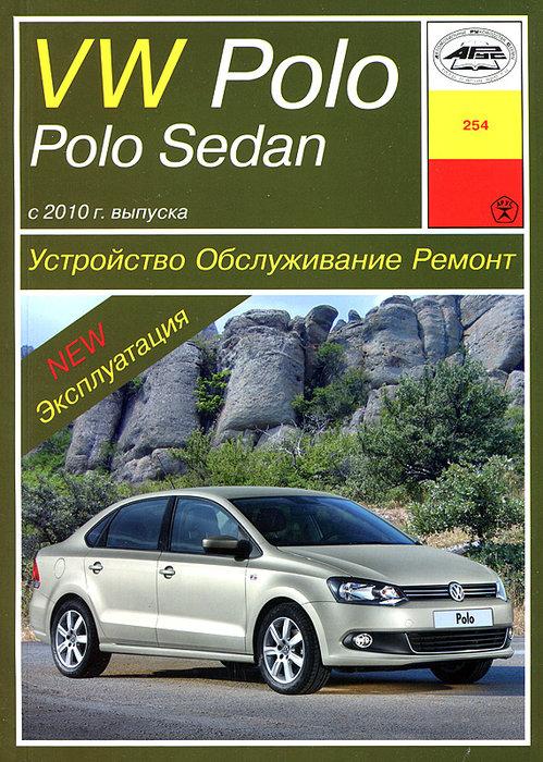 VOLKSWAGEN POLO SEDAN с 2010 бензин Пособие по ремонту и эксплуатации