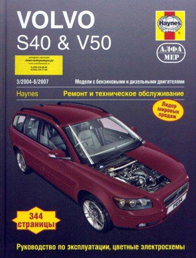 VOLVO S40 / V50 2004-2007 бензин / турбодизель Пособие по ремонту и эксплуатации
