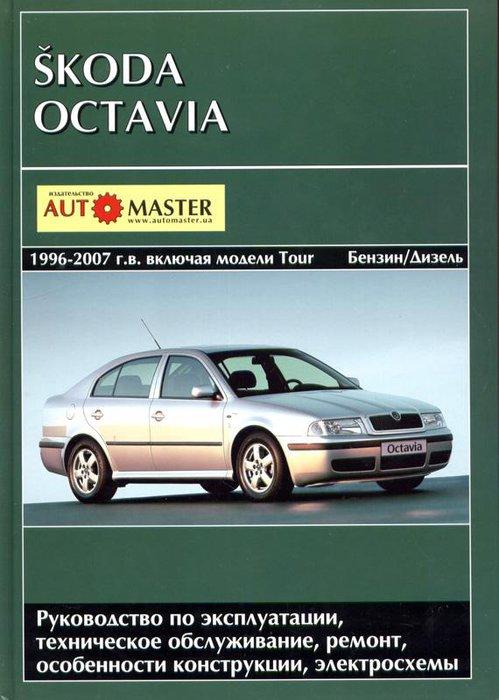 SKODA OCTAVIA 1996-2007 бензин / дизель Книга по ремонту и эксплуатации