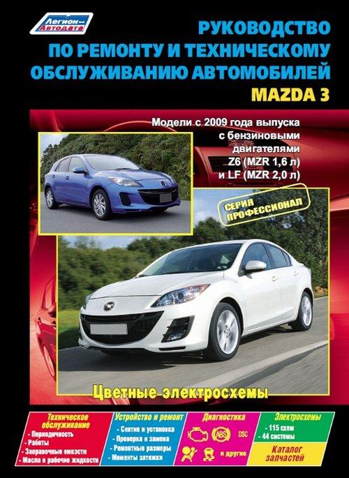 MAZDA 3 (Мазда 3) с 2009 бензин Руководство по ремонту и эксплуатации + каталог запчастей