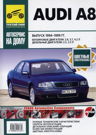 AUDI A8 (Ауди А8) 1994-1999 бензин / дизель Книга по ремонту и эксплуатации