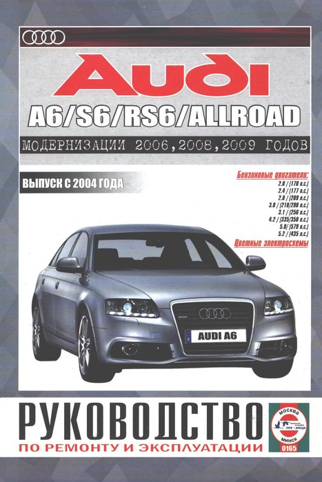 AUDI RS6 / A6 / S6 / ALLROAD с 2004 бензин Пособие по ремонту и эксплуатации