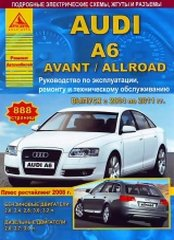 AUDI A6 / A6 AVANT / A6 ALLROAD 2004-2011 бензин / дизель Книга по ремонту и эксплуатации