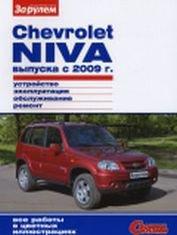 ВАЗ 2123 ШЕВРОЛЕ НИВА с 2009 Пособие по ремонту в цветных фотографиях